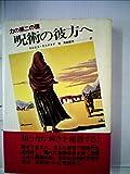 呪術の彼方へ―力の第二の環 (1978年)