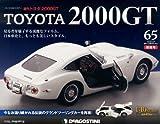 週刊 トヨタ 2000GT 2013年 3/26号 [分冊百科]