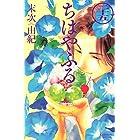 ちはやふる(25) (BE・LOVEコミックス)