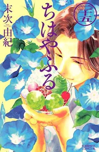 ちはやふる(25) (BE・LOVEコミックス)の詳細を見る