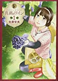 真湖のワイン 1 (芳文社コミックス)