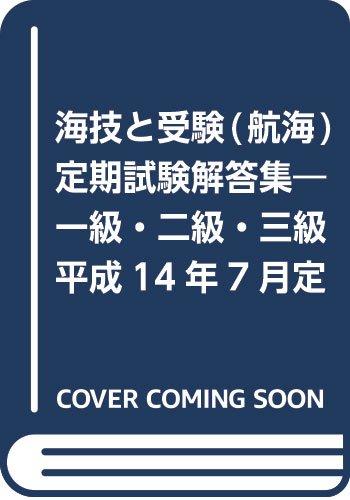 『海技と受験(航海)定期試験解答集―一級・二級・三級平成14年7月定期試験』のトップ画像