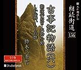 朗読CD 朗読街道(156)古事記物語(六) 鈴木三重吉