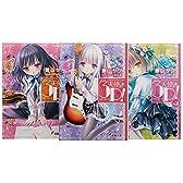 天使の3P! 文庫 1-3巻セット (電撃文庫)