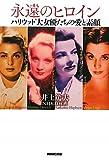 永遠のヒロイン―ハリウッド大女優たちの愛と素顔