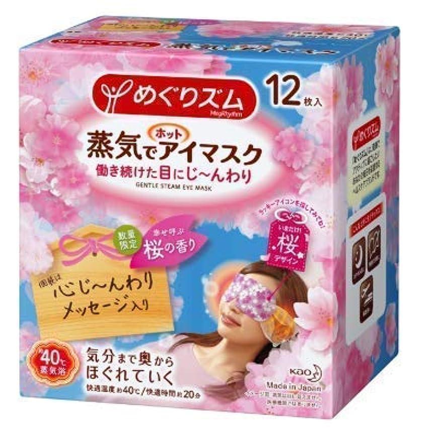 サンプル罰走るめぐりズム 蒸気でホットアイマスク 桜の香り 12枚入り