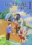 ねじまきの庭 1 (IDコミックス ZERO-SUMコミックス)