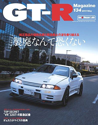 GT-R Magazine(ジーティーアールマガジン) 2017年 05月号 [雑誌]