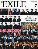 月刊EXILE(エグザイル) 2020年 07 月号 [雑誌]