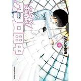 結婚アフロ田中(4) (ビッグコミックス)