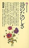 詩のたのしさ (講談社現代新書 484)