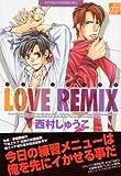 LOVE REMIX (ドラコミックス 165)