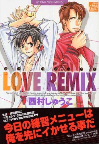 LOVE REMIX (ドラコミックス 165)の詳細を見る