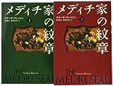 メディチ家の紋章(全2巻セット)