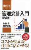 管理会計入門〈第2版〉 (日経文庫)