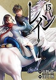 レイン 15 (コミックブレイド)
