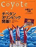 Coyote No.30 特集:チベタン・オリンピック開幕!