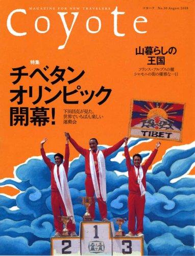Coyote No.30 特集:チベタン・オリンピック開幕!の詳細を見る