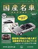 隔週刊国産名車コレクション全国版(264) 2016年 3/2 号 [雑誌]