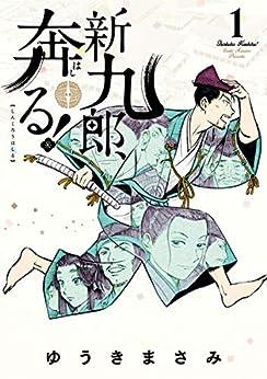 [ゆうきまさみ]の新九郎、奔る!(1) (ビッグコミックス)