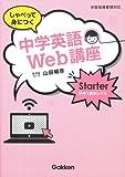 しゃべって身につく中学英語Web講座 Starter(中1前半レベル): 話す,聞く,読む,書くがこの1冊で!