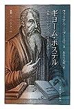 ギヨーム・ポステル―異貌のルネサンス人の生涯と思想 (叢書・ウニベルシタス)