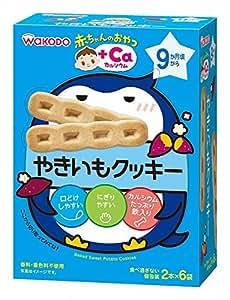 和光堂 赤ちゃんのおやつ+Caカルシウム やきいもクッキー×6個