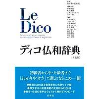 ディコ仏和辞典[新装版]