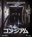 コンジアム[Blu-ray/ブルーレイ]