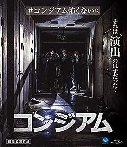 コンジアム [Blu-ray]