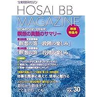 「宝彩BBマガジン」第30号