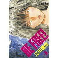 BE FREE!(9) (モーニングコミックス)