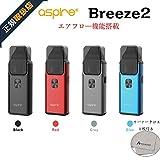 【正規品】Aspire Breeze 2 kit 電子タバコ VAPE 電池内蔵 ブリーズ2 アスパイア スターターキット ブリーズツー サブオーム ベイプ バージョンアップ版 オールインワン