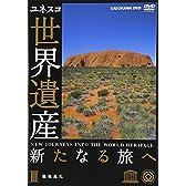 世界遺産 新たなる旅へ 第3巻 聖地巡礼 [DVD]