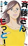 斉藤さん もっと! 2 (オフィスユーコミックス)