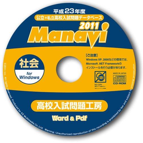 Manavi 高校入試問題工房 2011年版 社会