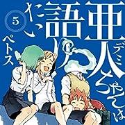 亜人ちゃんは語りたい(5) (ヤングマガジンコミックス)