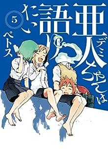 [ペトス] 亜人ちゃんは語りたい 第01-05巻