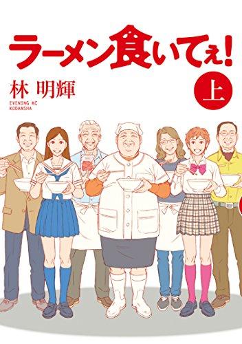 ラーメン食いてぇ!(上) (モーニングコミックス)