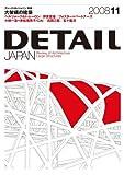 特集「大架構の建築」 DETAIL JAPAN (ディーテイル・ジャパン) 2008年 11月号 [雑誌]