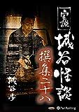 実説 城谷怪談 撰集二十八 (<CD>)