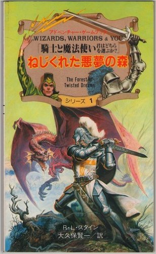 騎士と魔法使い 君はどちらを選ぶか?―アドベンチャー・ゲームブック シリーズ (1) (アドベンチャー・ゲームブック・シリーズ 1)