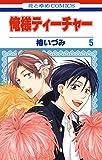 俺様ティーチャー 5 (花とゆめコミックス)
