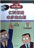 仁科芳雄 本多光太郎―基礎科学体系化なる (漫画人物科学の歴史 日本編)
