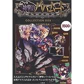 神撃のバハムート COLLECTION BOX BOOK ([バラエティ])