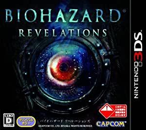 バイオハザード リベレーションズ - 3DS