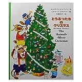 どうぶつたちのクリスマス (Picture land (16))