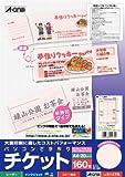 エーワン A-one コピー用紙 手作りチケット 160枚分 8面 ピンク 51475