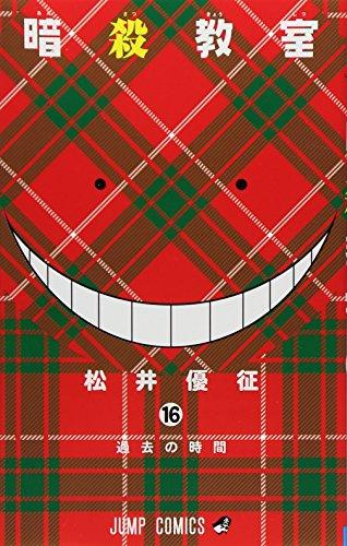 暗殺教室 16 (ジャンプコミックス)...