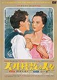天井桟敷の人々 HDニューマスター版 [DVD] 画像